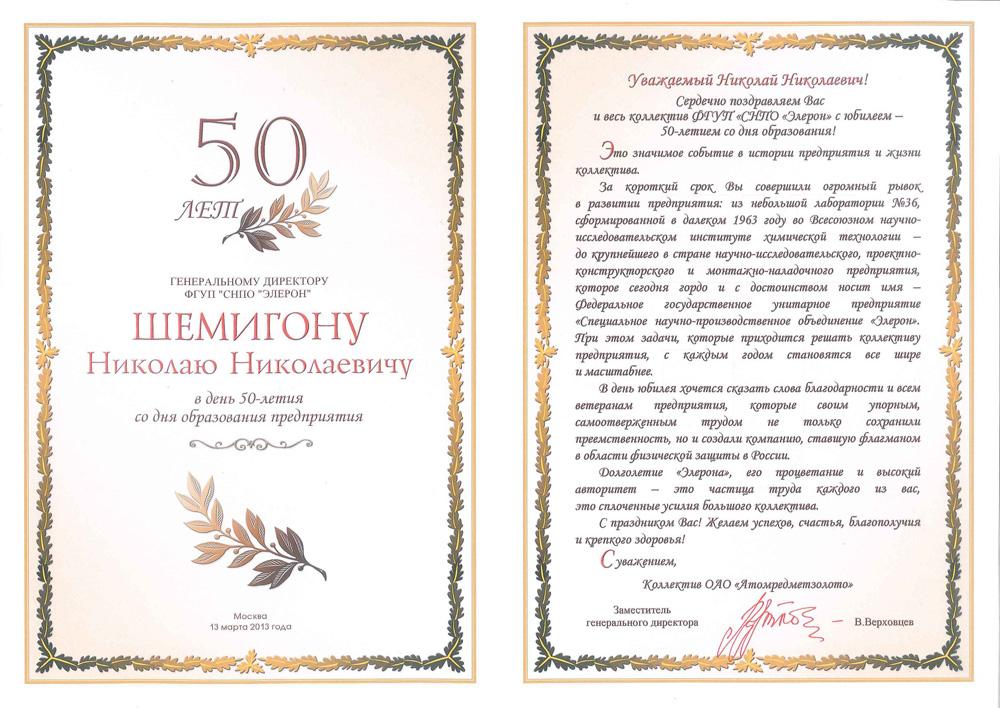 Поздравление к 50-летию директора