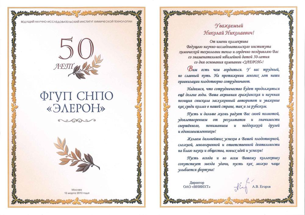 Поздравления с 50-летием предприятия