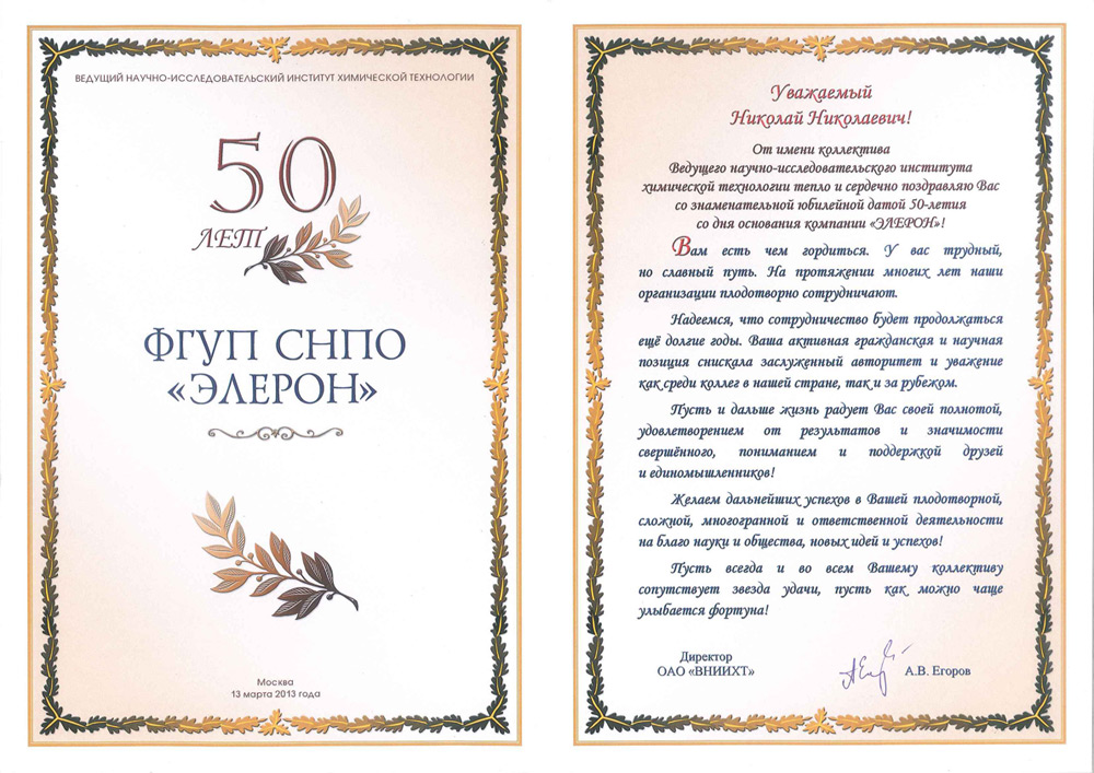 50 лет предприятия поздравление с