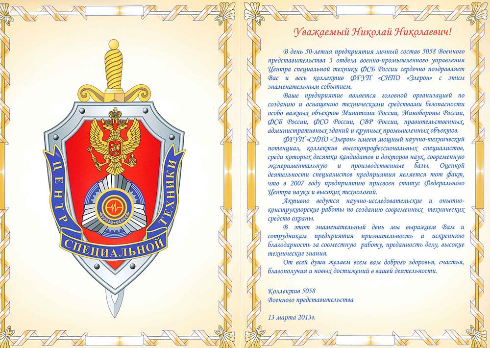 поздравление с днем образования воинской части представители