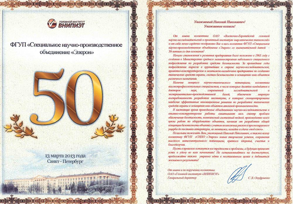 Поздравления с днем 50 летия в прозе
