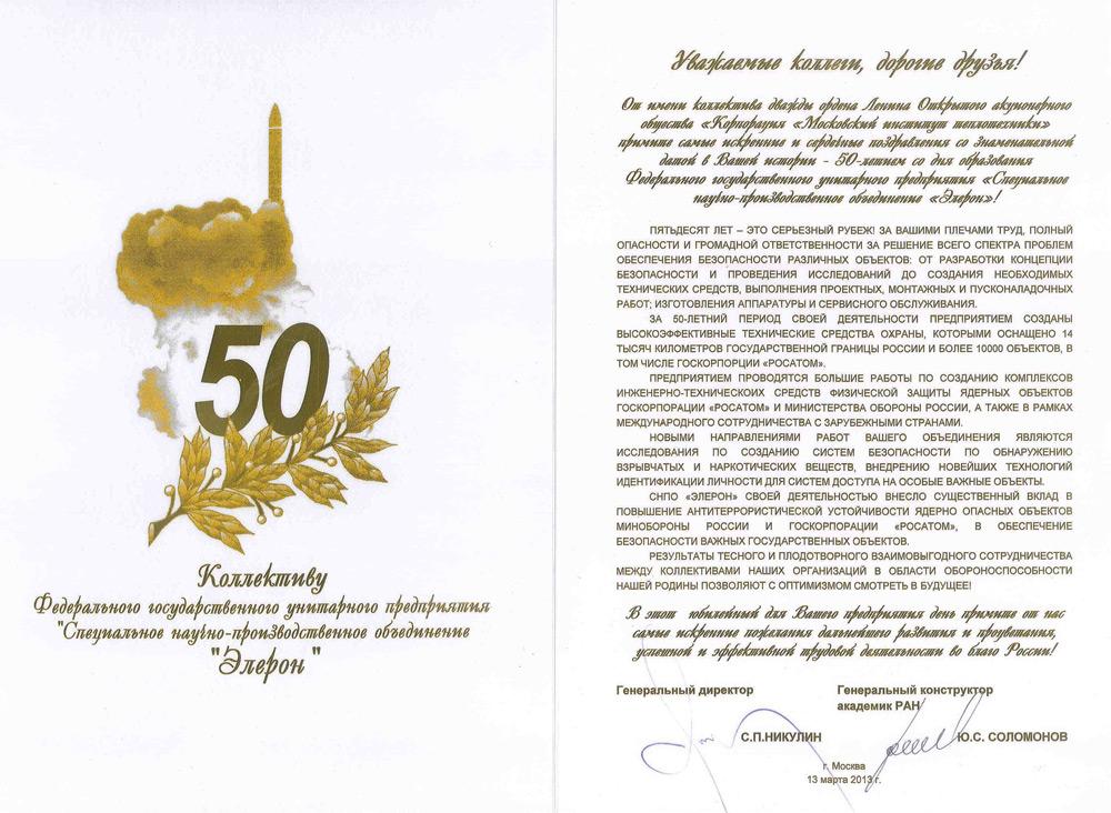 Поздравления организации с 50 летием