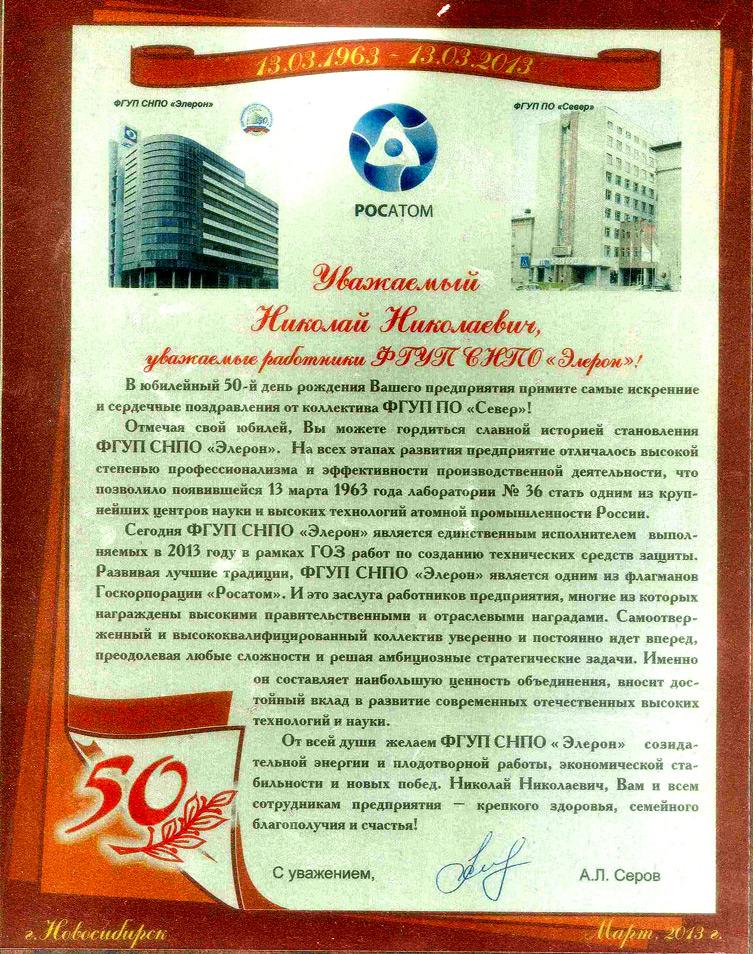 Поздравление с 50-летием трудовой деятельности 68