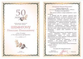Текст поздравления юбилеем 50 лет в прозе