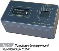 http://www.eleron.ru/files/img/publication/2015/skud-katalog-2015-03.jpg